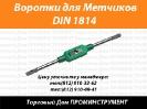 Воротки для метчиков DIN 1814