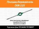 Плашкодержатель DIN 225