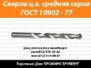 Сверла ц.х. средняя серия ГОСТ 10902-77