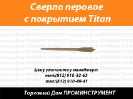 Сверло перовое с покрытием TITAN