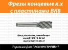 Фрезы концевые к.х. с пластинами ВК8