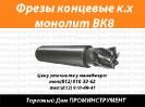 Фрезы концевые к.х. монолит ВК8