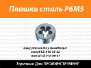 Плашки сталь Р6М5