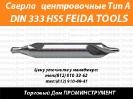 Сверла центровочные тип А DIN 333 FEIDA TOOLS