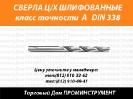 Сверла ц.х. DIN 338 импортное