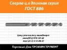 Сверла ц.х. длинная серия ГОСТ 886