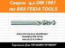 Сверла ц.х. DIN 1897 т/с ВК8 FEIDA TOOLS