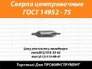 Сверла центровочные ГОСТ 14952-75